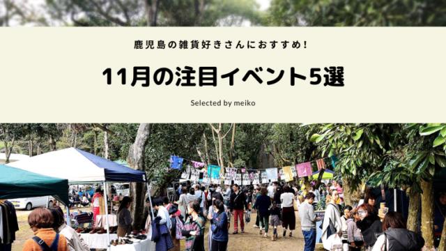 鹿児島の雑貨イベント