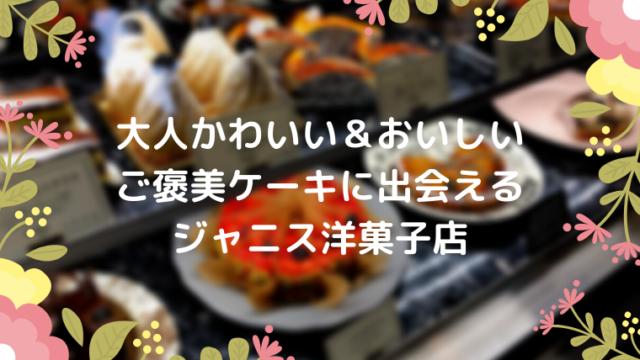 JANIS洋菓子店